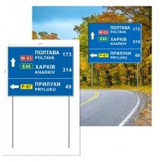 Знак дорожній вказівник