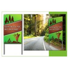 """Інформаційний знак """"Бережіть ліс"""""""