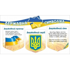 Стенд Україна, символіка