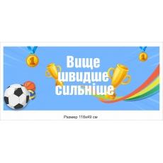 Спортивний банер