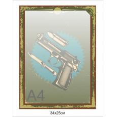 Табличка зі зброєю