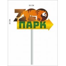 Вказівник для зоопарку