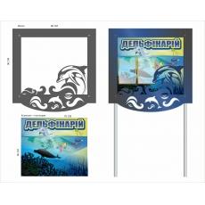 Інформаційний стенд для дельфінарію