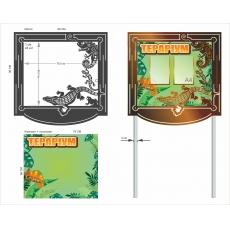 Інформаційний стенд для зоопарку