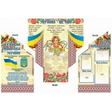 Країна -Україна - патріотичний комплект