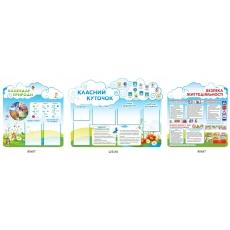 Комплект стендів для початкових класів