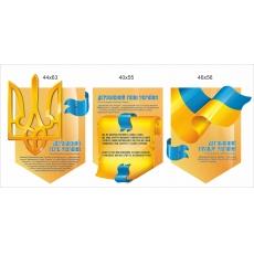 Комплект пластикових стендів «Державні символи України»
