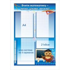 Інформаційний стенд в кабінет математики
