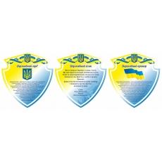 """Комплект стендів """"Символіка України"""""""