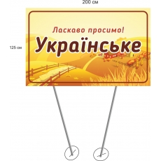 В'їзний знак у село