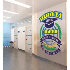 """Декоративне оформлення """"Школа дає знання..."""""""
