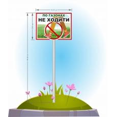 "Вулична табличка ""По газонах не ходити"""