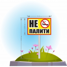 "Вулична табличка ""Не палити"""